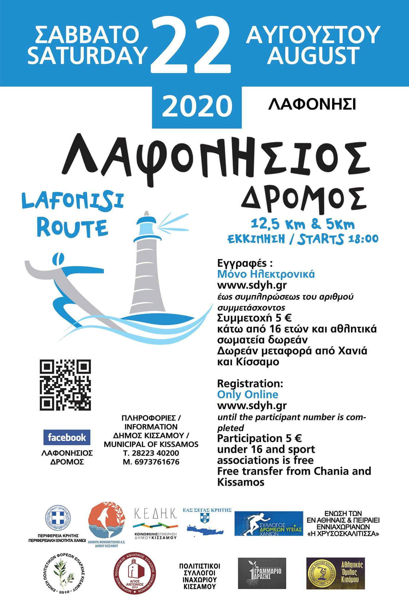 ΛΑΦΟΝΗΣΙΟΣ ΔΡΟΜΟΣ 2020