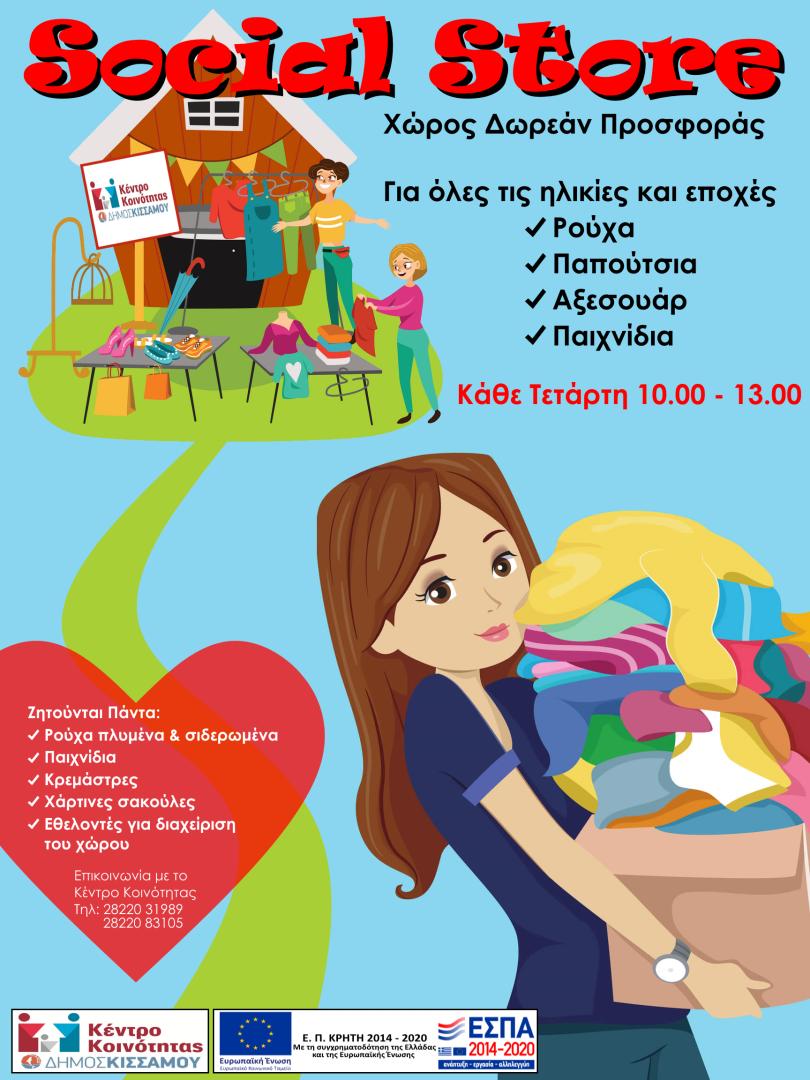 Στο Κέντρο Κοινότητας Κισσάμου έχει διαμορφωθεί ειδικός χώρος προσφοράς και επαναχρησιμοποίησης: «social store» που θα λειτουργεί κάθε Τετάρτη 10.00-13.00 .